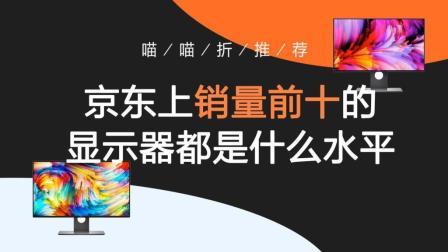 京东上销量前十的显示器都是什么水平?