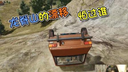 绝地求生沫子: 女司机很可怕? 龙脊山漂移走起!