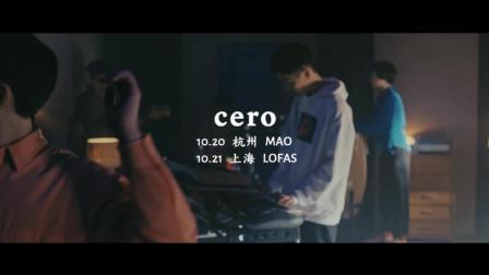 cero中国双城巡演宣传片