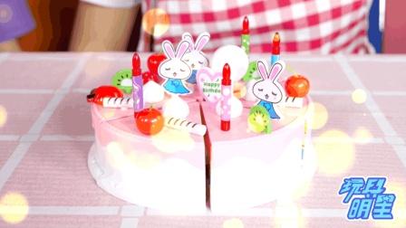 玩具明星 一起来做生日蛋糕,看快小猪佩奇都流口水啦