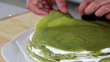 千层抹茶蛋糕、教你在家做、一会吃一大块、实在太美味了!