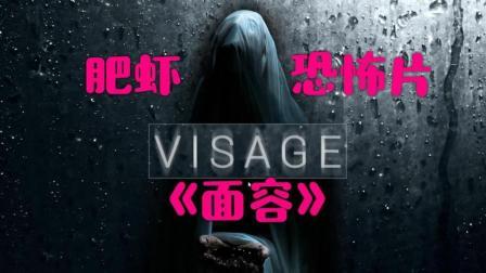肥虾恐怖夜3: 33暗黑恐惧《面容Visage》说又是寂静岭PT精神续作