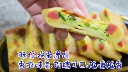 肠仔鸡蛋灌饼, 比街上卖的还要好吃, 口味十足, 保证好吃实惠