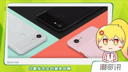 谷歌Pixel3/3XL正式发布 | OPPO K1开启预售