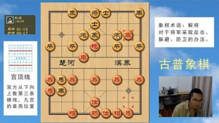 中国象棋实战: 双滑车系列, 弃车换双炮压制, 再压制