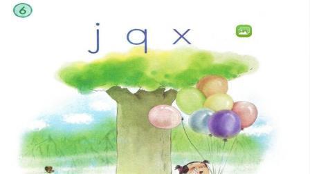 一年级汉语拼音第6课j q x教学视频