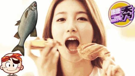 唐唐秀: 吃鱼真的会变聪明吗? 答案是……
