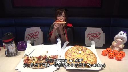 大胃王木下佑香: 品尝Aoki's的僵尸披萨
