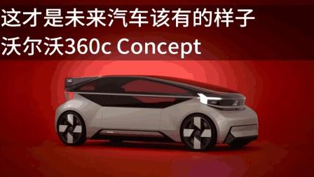 这才是未来汽车该有的样子——沃尔沃360c Concept-爱车兵团