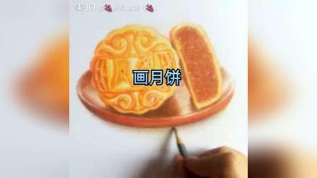 美拍视频: 画月饼