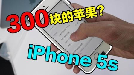 300块的苹果? iPhone 5s开箱体验评测