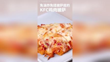 KFC同款鸡排披萨, 不用油炸健康美味