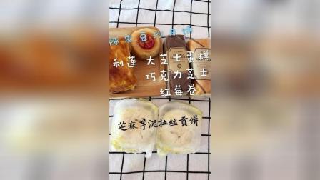 利莲蛋糕们芋泥拉丝贡饼