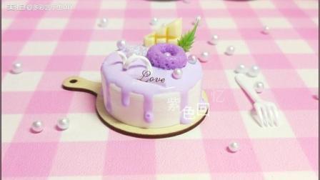 紫色梦幻纸粘土小蛋糕