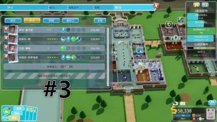 【凌空】《双点医院(Two Point Hospital)》[模拟经营]#3