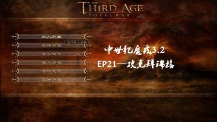 【不死鱼】【中世纪魔戒3.2】.ep21——攻克拜瑞格