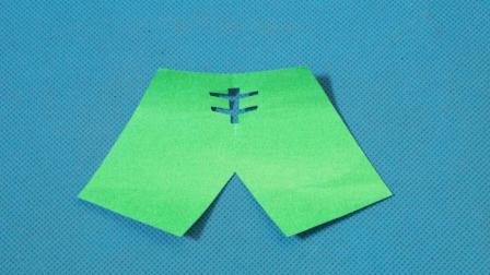 剪纸小课堂: 短裤, 儿童喜欢的手工DIY, 动手又动脑