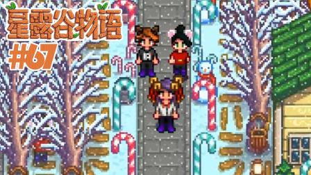 星露谷物语第三季多人联机版P67——一条糖果铺成的大道【五歌】