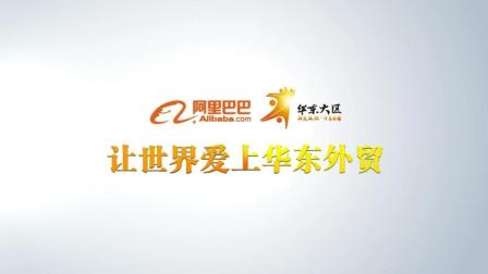 阿里巴巴华东大区品牌视频