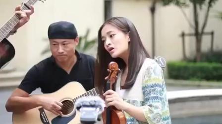 吉他弹唱《你的样子》最惊艳的翻唱, 不输原唱! 美女的小提琴拉的不赖 也就听了不下50次!