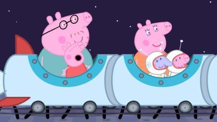 粉红猪小妹: 月球之旅