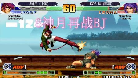 拳皇98c: 暴走八神大战急速莉安娜, 看8神月能否成功逆袭