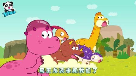 《宝宝巴士》霸王龙要抓我们了, 大家快跑呀!
