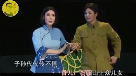 潮剧【风雨过后山更秀】林初发 詹少君《石榴花》选段