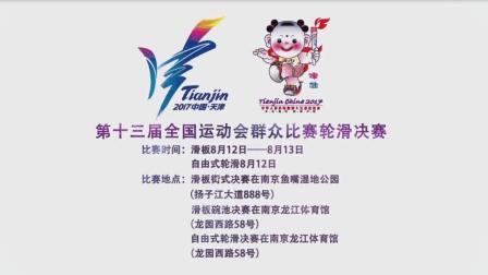 第十三届全国运动会群众比赛轮滑决赛宣传片