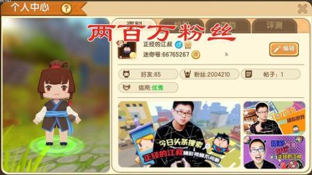 迷你世界江叔游戏粉丝 终于突破200万, 江叔还记得你们