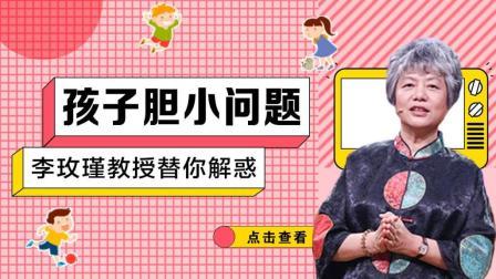 育儿干货 | 李玫瑾教授专访: 对孩子胆小问题, 解决方法的建议