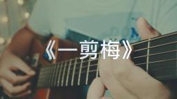 吉他弹唱费玉清《一剪梅》一首经典老歌!