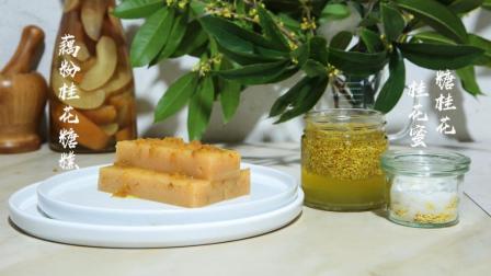 果酱厨房: 桂花的家常做法: 桂花糖、桂花酱、桂花糕, 宫廷美食