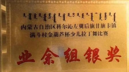 【搞笑】我获得过内蒙古科尔沁左翼后旗甘旗卡镇满斗村金葫芦杯少儿拉丁舞比赛业余组银奖