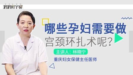 哪些孕妈需要做宫颈环扎? 什么是宫颈环扎术?