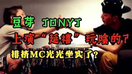 """豆芽JONYJ上演""""延禧""""玩阴的? 排挤MC光光坐实了?"""