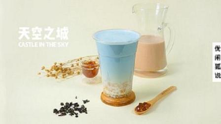 火爆的星空饮品天空之城--星空牛乳茶的做法