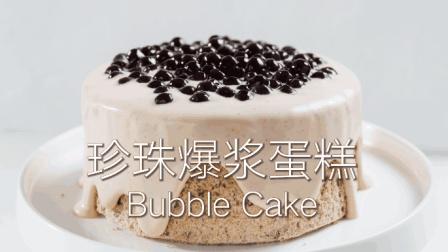 """卖疯了的网红""""珍珠爆浆蛋糕"""", 原来在家就可以轻松搞定!"""