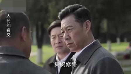 沙瑞金询问李达康的作风, 易学习开始抱怨太霸道