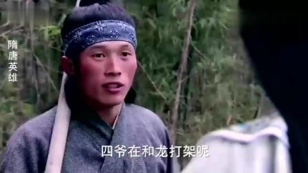 李世民听人说李元霸在跟龙打架, 一看竟把龙打的躲水里不敢出来
