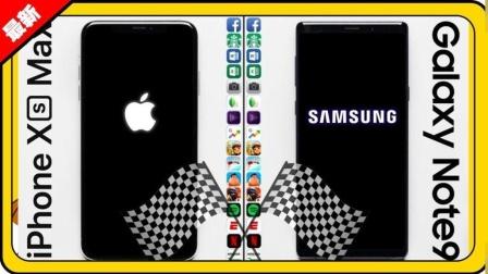 「果粉堂」iphoneXS Max 完虐三星NOTE9 运行对比