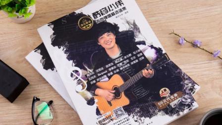 酷音小伟吉他弹唱精选谱集 吉他书 视频介绍 酷音小伟