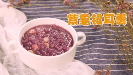 小白便当 第一季 一碗喝了就会变好看的紫薯银耳羹