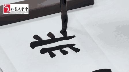 """【每日一字 】欧体楷书写法""""非""""字名师写作技巧讲解高清视频"""