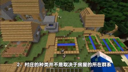 我的世界: 村庄你不知道的6个知识, 老玩家都懵了, 感觉白玩了5年