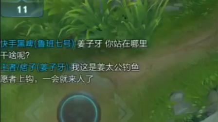 搞笑王者荣耀: 王者峡谷演员影帝, 姜太公钓鱼