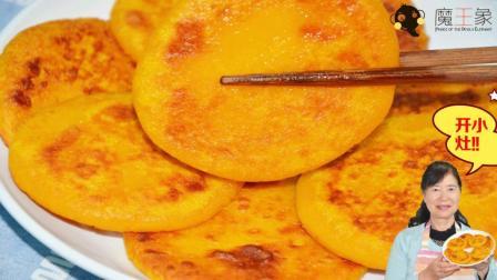 做了50个南瓜饼后, 总结出一种最简单最省油的做法, 来一起学学