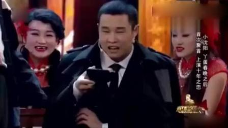 《上海滩》小沈阳与宋小宝小品