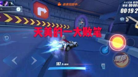 QQ飞车手游: 这算是天美制作最失败的赛道, 连职业选手都嫌弃它!