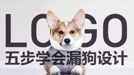 """平面设计 LOGO设计教程-用""""心""""做Logo (1)"""